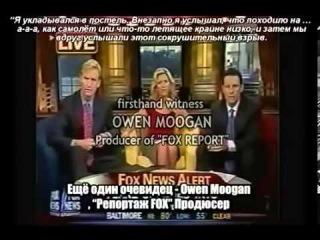 Ложь и фальсификация мировых СМИ событий 11 сентября 2001 года