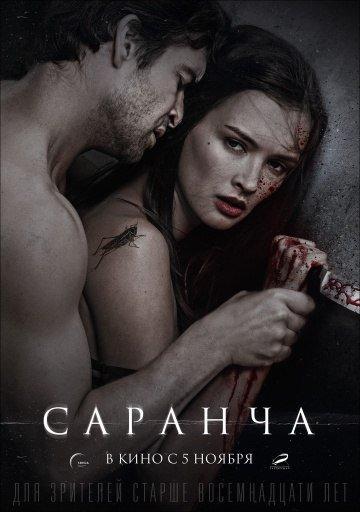 Саранча (2015)