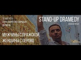 Большой Стендап Алексей Ярцев - Мужчины с Пражской - Женщины с Перово