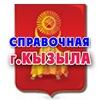 Справочная г.Кызыла