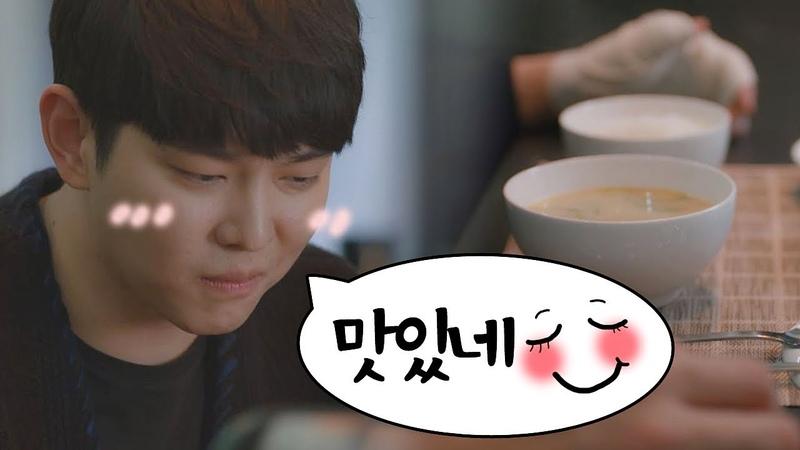 잘 먹겠습니다~(흐뭇) 윤균상(Yun Kyun Sang), 유정이(Kim You-jung)표 사골국 냠냠 일단 뜨겁게