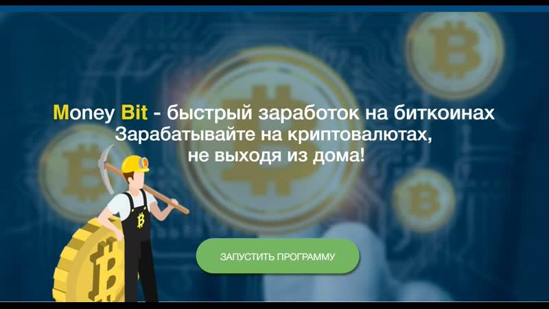 АВТОМАТИЧЕСКИЙ заработок! Деньги уже через 5 минут bit.ly/2HrSE5r