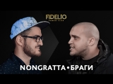 FIDELIO PUNCH CLUB   S1E19   Nongratta VS Браги