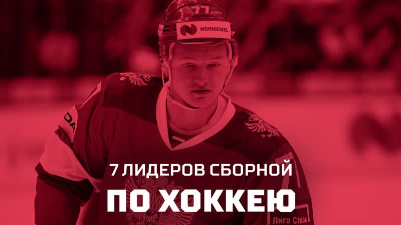 Топ-7 лидеров сборной России