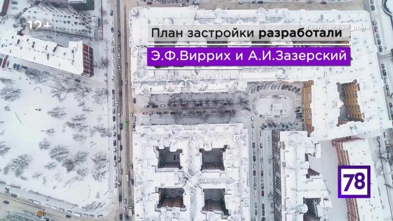 Петербурговедение Дом Бассейного товарищества