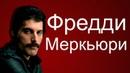 Фредди Меркьюри Freddie Mercury. Нерассказанная история Queen