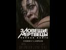 Зловещие мертвецы: Черная книга ужасы