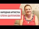 Елена Цыплакова о диабете инвалидной коляске и новой жизни без таблеток и инсулина