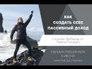 """Павел Покидко - Вебинар """"Как создать себе пассивный доход"""""""