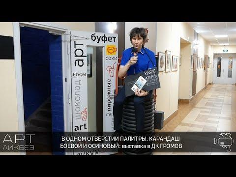 В ОДНОМ ОТВЕРСТИИ ПАЛИТРЫ: выставка в ДК ГРОМОВ (АРТЛИКБЕЗ № 131)