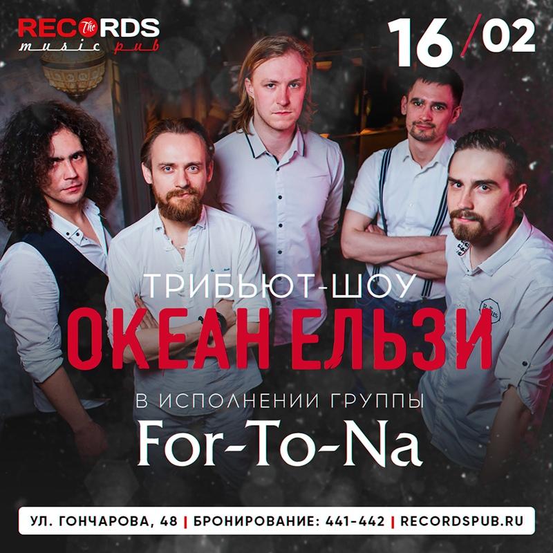 Афиша Ульяновск ТРИБЬЮТ ОКЕАН ЕЛЬЗИ / 16.02 / RECORDS PUB