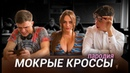 Тима Белорусских - МОКРЫЕ КРОССЫ ПАРОДІЯ