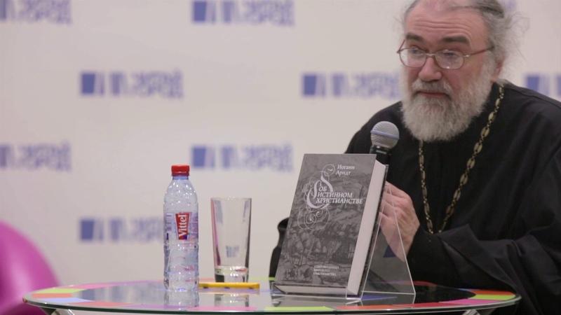 Вторая после Библии Игумен Петр Мещеринов представил перевод книги Об истинном христианстве