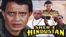 Митхун Чакраборти индийский фильм Тигр Sher E Hindustan 1997г