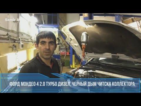 FORD MONDEO 4, 2.2 Дизель , устранение черного дыма, Samir Usta MegaStoAvto