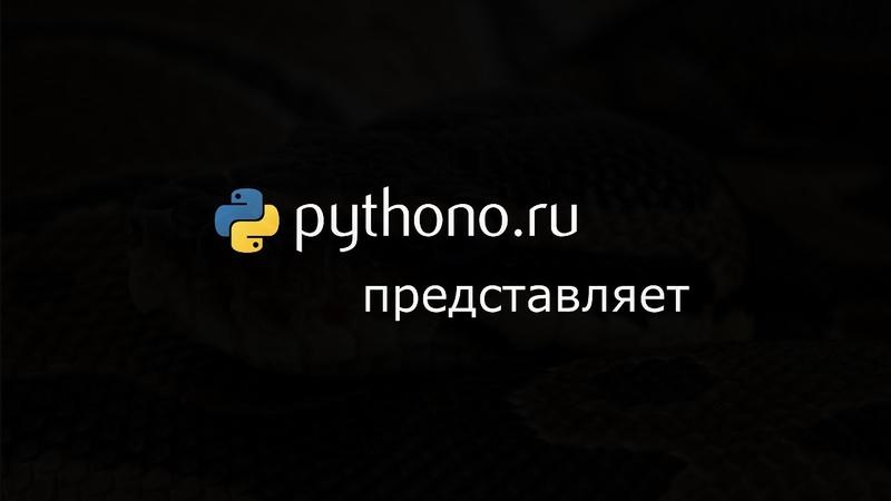 Видеоуроки Python. Урок 13. Как печатать на принтере в Python