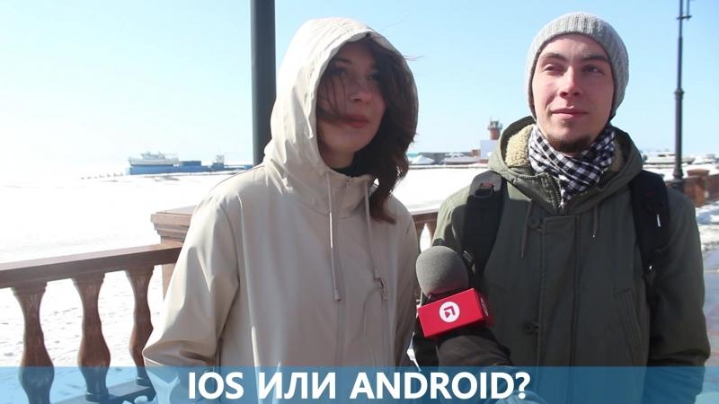 IOs или Android? I Опрос Подряд
