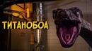 Титанобоа из сериала Портал Юрского Периода Новый Мир особенности способы охоты допущения