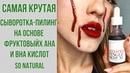 КРОВАВАЯ👻 кислотная сыворотка-пилинг So Natural Red Peel Tingle Serum |Кровавая Мэри | OiBeauty
