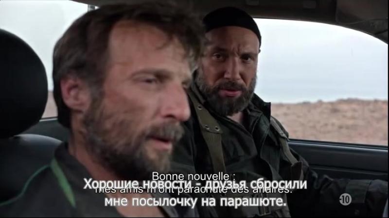 Бюро легенд Le Bureau des Legendes 3 сезон 5 серия русские субтитры смотреть онлайн без регистрации