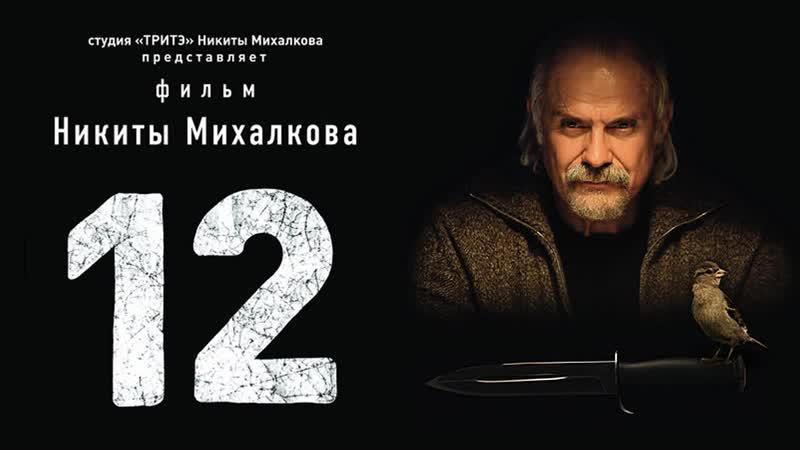 Фильм 12 (Никита Михалков, 2007 год)
