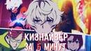 КИЗНАЙВЕР ЗА 5 МИНУТ