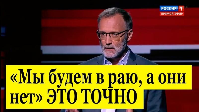 Сергей Михеев ПРОАНАЛИЗИРОВАЛ речь Путина и объяснил, что он имел ввиду