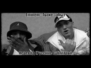 Eminem - You're Never Over (Tribute Proof) (Ты не забыт) Русские субтитры / перевод / rus sub)