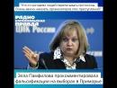 Элла Памфилова прокомментировала фальсификации на выборах в Приморье.