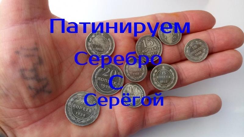 Патинирование Серебряных монет