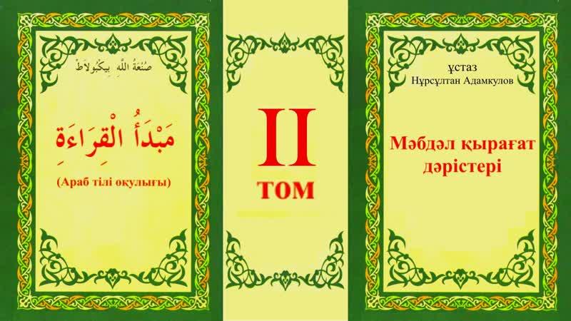 Мәбдәл қырағат 2 том - 4 дәріс