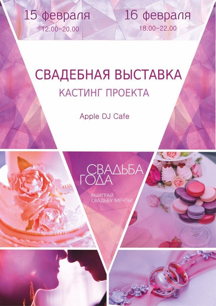 Афиша Тамбов Первая свадебная выставка года