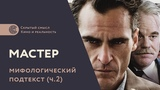 Фильм Мастер (2012) скрытый смысл, мифологический подтекст 2 часть.