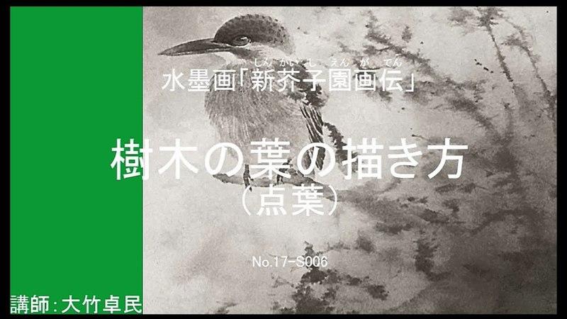 水墨画「新芥子園画伝」樹木の葉の描き方(点葉)_No17-S006