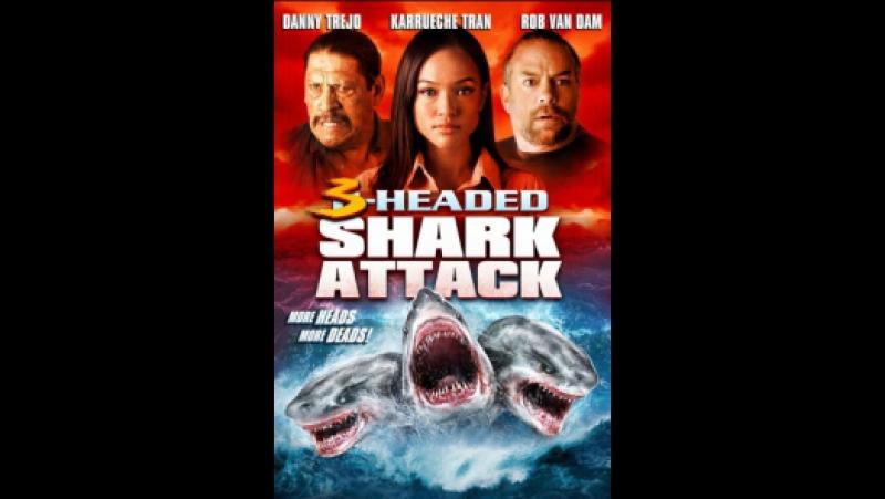 Нападение трёхголовой акулы