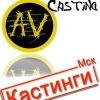 Актерское Кастинг Агентство AV-kasting.ru (касти