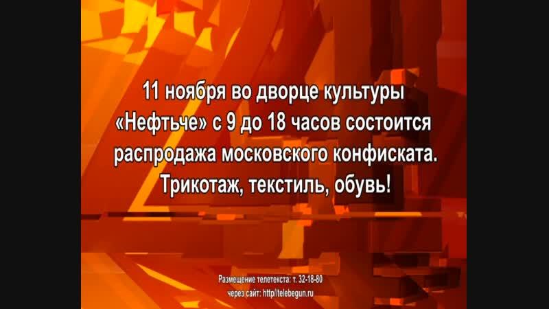 Распродажа московского конфиската