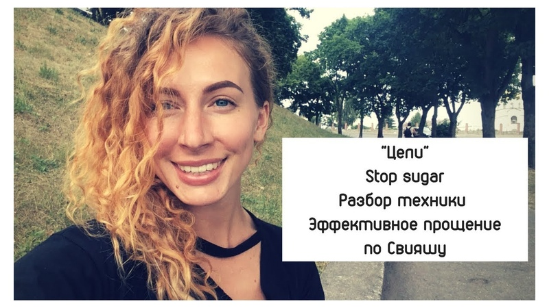 Блогер за 21 день с Романом День 7 Цель STOP 🛑 SUGAR и эффективное прощение по Свияшу разбор