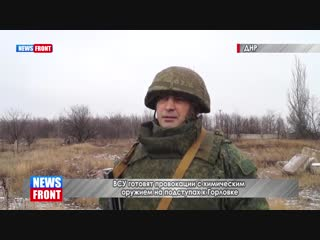 ВСУ готовят провокации с химическим оружием на подступах к Горловке.