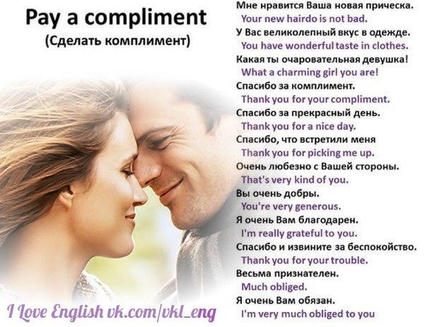 """Как сделать комплимент мужчине на английском языке """" K2eao.ru"""