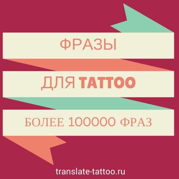 Эскизы татуировки на руках перевод