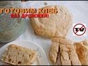 как приготовить хлеб без использования дрожжей Русский традиционный рецепт