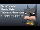 Maya Tutorial - How to Make Secondary Animation 악세서리 애니메이션