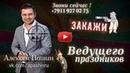 Ведущий Алексей Пашин Ведущий праздничных корпоративных и торжественных мероприятий свадеб в Спб