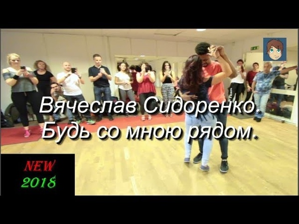 Вячеслав Сидоренко Будь со мною рядом Танцуют Junior Carolina NEW 2018