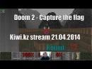 Doom 2 - CTF - Kiwi.kz stream 21.04.2014 - round 12