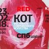 RED KOT ART FEST
