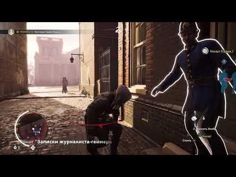 Assassin's Creed: Syndicate на PlayStation 4 Pro. Часть 77. Похищаем Кэтти Кэдуоллэдер