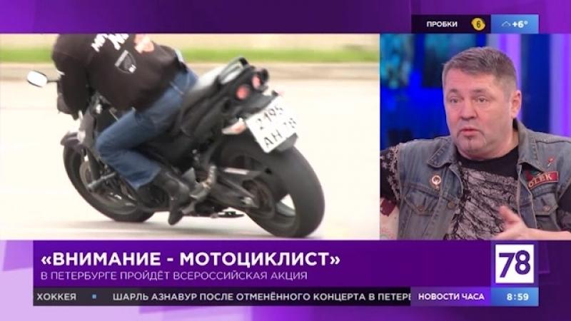 В Петербурге пройдет Всероссийская акция мотоциклистов