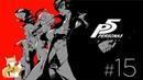 Persona 5 - 15 - Поверженный король и его раскаяние [Босс 1 арки]